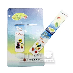 Foldable Magnetic Bookmark (3.0 x 16.0cm)
